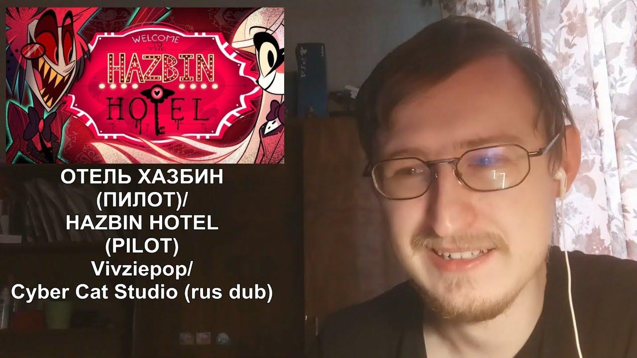 Реакция на ОТЕЛЬ ХАЗБИН ПИЛОТ - НА РУССКОМ | Cyber Cat Studio