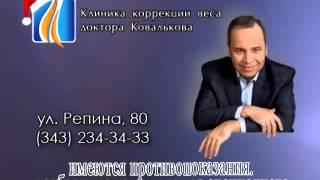 Худеем с умом по авторской методике доктора Ковалькова!
