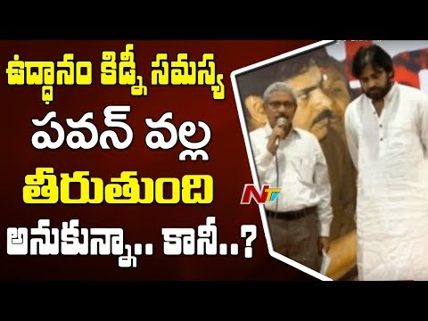 Dr Krishna Murthy about TDP's Negligence In Providing Treatment To Uddanam Kidney Victims | NTV