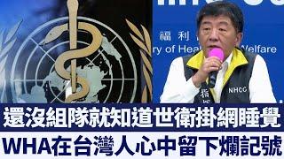 WHA登場台灣遭排擠 外交部將遞函抗議|新唐人亞太電視|20200520