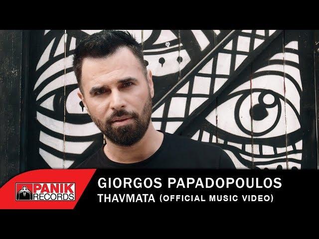 Γιώργος Παπαδόπουλος - Θαύματα - Official Music Video