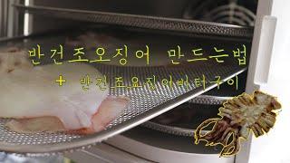 반건조오징어만드는법  + 반건조버터오징어구이만들기