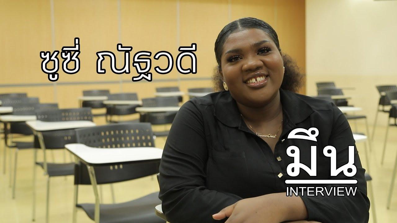 """มึน Interview EP.3 : คุยกับ """"ซูซี่ ณัฐวดี"""" สาวลูกครึ่งไทย-แอฟริกัน กับการโดน BULLY ในสังคมไทย"""