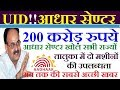 UID BIG NEWS offer Rs 200 crore fund enrolment Updates-Aadhaar center open All state sub-districts
