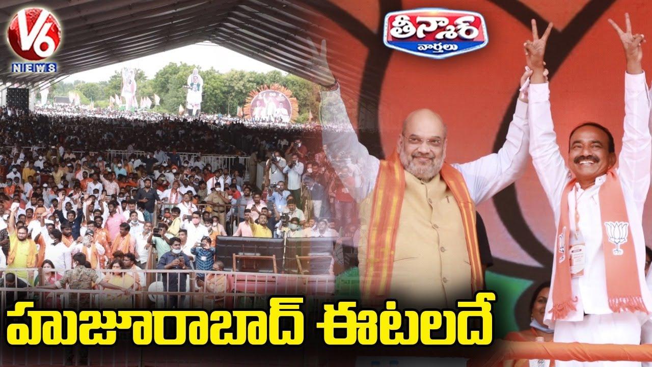 Download హుజూరాబాద్ ఈటలదే | Union Minister Amit Shah Public Meeting at Nirmal | V6 Teenmaar News