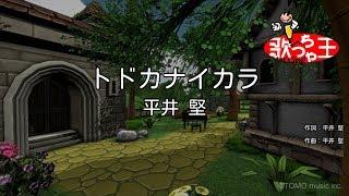 【カラオケ】トドカナイカラ/平井 堅