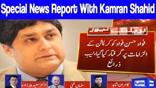 Why Fawad Hassan Fawad is Arrested?   Full News Report With Kamran Shahid   Dunya News