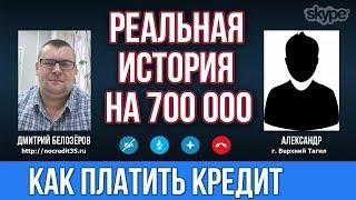 Долги в банках.Интервью с должником на 700 000 рублей