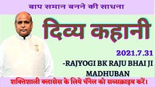 दिव्य कहानी :- राजयोगी ब्र.कु. राजूभाई जी, मुरली, मधुबन आबू पर्वत