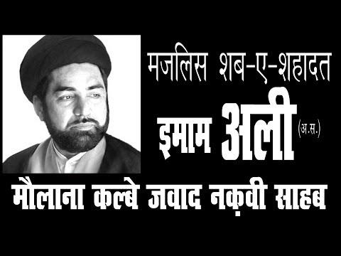 Maulana S. Kalbe Jawad Naqvi | Majlis Shab-e-Shahadat Maula Imam Ali A.s. | Lucknow India