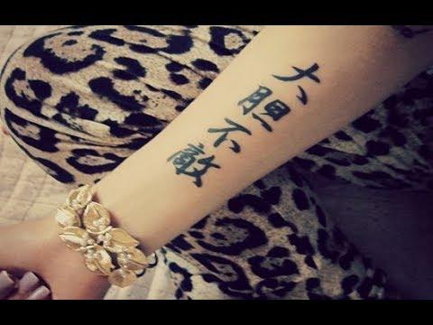 Frases En Chino Para Tatuajes Y Su Significado Youtube