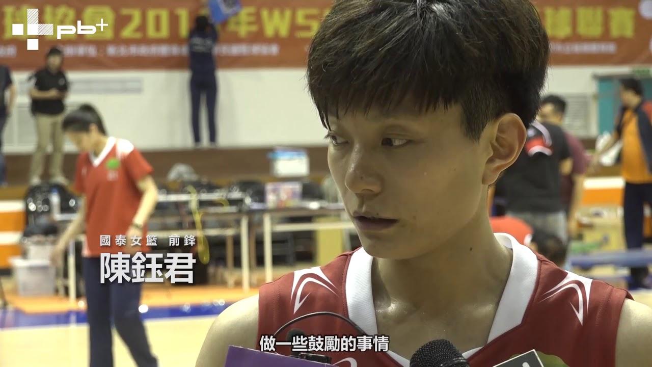 黃凡珊精彩絕殺 - YouTube