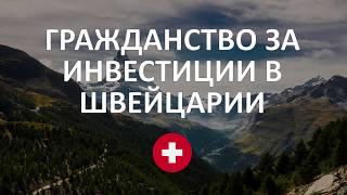 Гражданство за инвестиции в Швейцарии(, 2018-07-19T20:25:57.000Z)