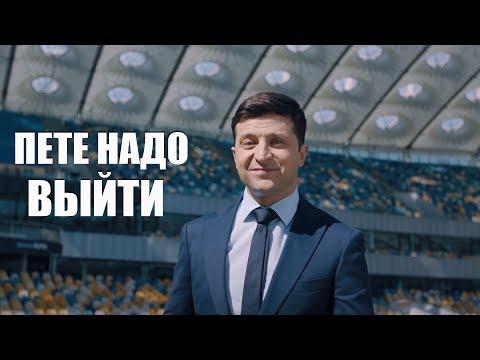 Зеленский против Порошенко. Пете надо к Вите!