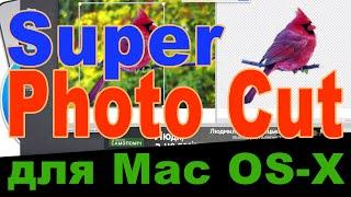 Как быстро извлечь объект с картинки??? О программе Super Photo Cut(Как быстро извлечь объект с картинки??? Обзор программы Super Photo Cut для Mac OS-X. Быстрое извлечение объекта с карт..., 2015-07-29T01:05:55.000Z)