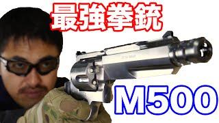 【タナカ】S&W M500 パフォーマンスセンター  ガスリボルバー 世界最強の拳銃【マック堺のレビュー動画】#399