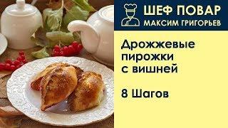 Дрожжевые пирожки с вишней . Рецепт от шеф повара Максима Григорьева