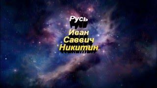 Русь . И. С. Никитин
