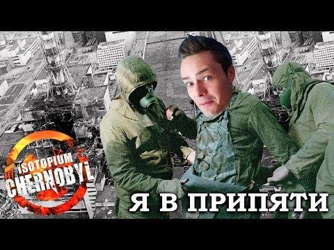 ЧЕРНОБЫЛЬ СЕГОДНЯ. ТАКОГО ВЫ ЕЩЁ НЕ ВИДЕЛИ! ЭКСКУРСИЯ ПО ПРИПЯТИ - Isotopium: Chernobyl