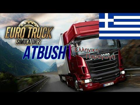 Euro Truck Simulator 2, Greek, Επεισόδιο 1, Atbush.