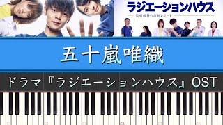 ドラマ『ラジエーションハウス(サントラ)』五十嵐唯織 Piano Cover