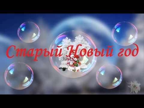 🎅🎅🎄Старый Новый год. Красивая открытка поздравление Old New Year (Holiday) - Ржачные видео приколы