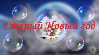 🎅🎅🎄Старый Новый год. Красивая открытка поздравление Old New Year (Holiday)