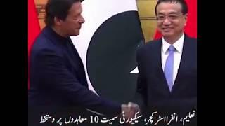 Pakistan Prime Minister Imran Khan's China Visit