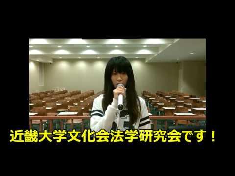 【近畿大学】法学研究会2017