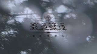 KARA Digital Single Album '둘 중에 하나(Runaway)' Music Video *KARA...