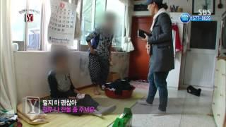 SBS 궁금한 이야기Y 131115(다시보기) #1(2)