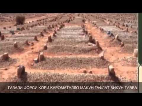 Точикистон Мавлуди Форси Кори Кароматуллох 2012 Газал