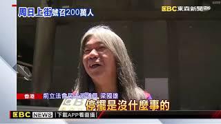 周末號召兩百萬人遊行 癱瘓香港抗議「送中」