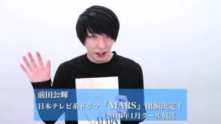 前田公輝が2016年1月クールドラマ「MARS」に出演決定! ◇MARS ~公式U...