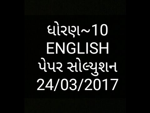 Gseb ssc 10th English paper answer key 24/03/2017(Not official)