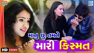 Shital Thakor - Manu Chhu Tamne Mari Kismat | New Love Song | Full VIDEO | New Gujarati Song 2018