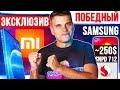 Xiaomi ЭКСКЛЮЗИВ 😱 Samsung готовит ТОП 🔥 Huawei нашли выход!