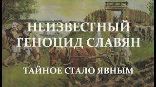 Анатолий Клёсов. Загадки древних славян