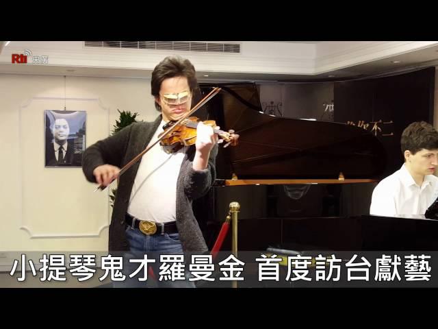 【央廣新聞】小提琴鬼才羅曼金 首度訪台獻藝