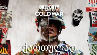 Call of Duty Black Ops Cold War Alpha PS4 / PS5 ჩვენია!!!!!!