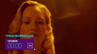 """Фильм ужасов """"Трансформация"""""""