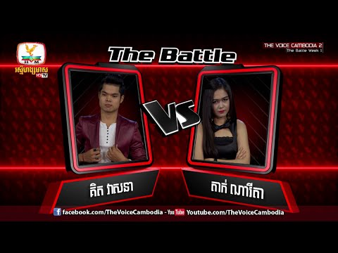 The Voice Cambodia - គិត វាសនា VS តាក់ ណារីតា - ភ្លៀងធ្លាក់ក្នុងបេះដូង - 17 April 2016
