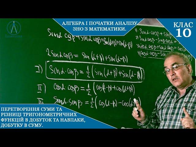 10 клас. Алгебра. Тригонометричні формули перетворення суми, різниці в добуток і навпаки. Теорія.