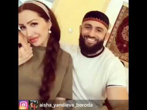 Адам Яндиев Борода и его жена Аиша Яндиева