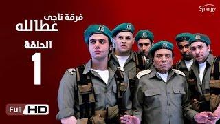 مسلسل فرقة ناجي عطا الله  - الحلقة الأولى | Nagy Attallah Squad Series - Episode 1