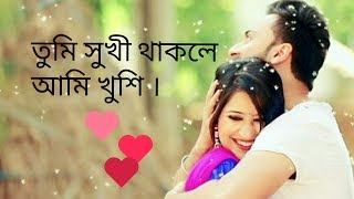 Bangla premer sms girlfriend |bangla love sms collection | bangla love sms 2018 | screenshot 5