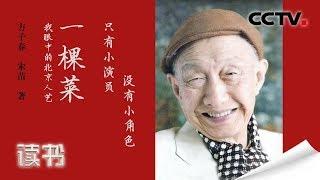 《读书》 20191020 方子春/宋苗 《一棵菜 我眼中的北京人艺》 只有小演员 没有小角色| CCTV科教
