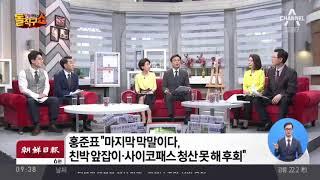 홍준표 '마지막 막말' 후폭풍…진흙탕 한국당
