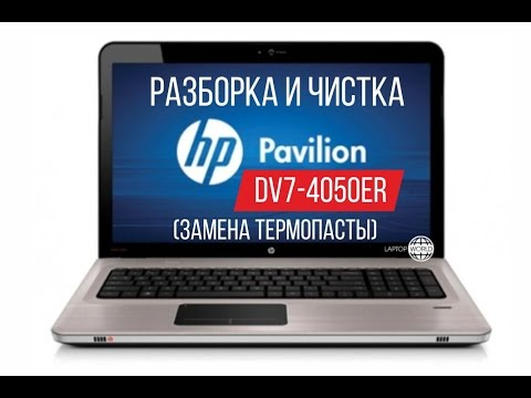 Разборка и чистка HP Pavilion DV7-4050er (Cleaning and Disassemble HP Pavilion DV7-4050er)