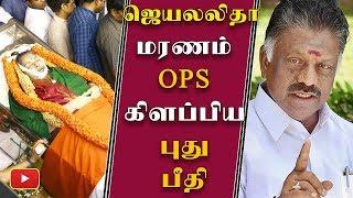 ஜெயலலிதா மர்ம மரணம் - OPS கிளப்பிய புது பீதி - Jayalalitha | Jaya Death | O Panneer Selvam